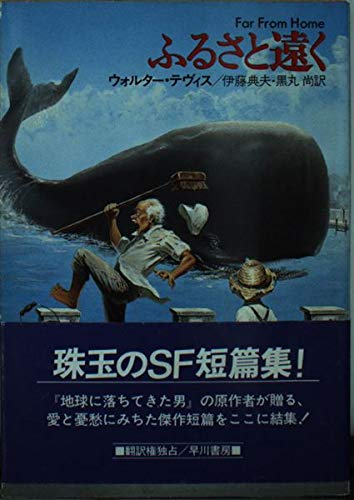 ふるさと遠く (ハヤカワ文庫SF)