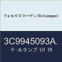 フォルクスワーゲン(Volkswagen) テ-ルランプ LH IN 3C9945093A.