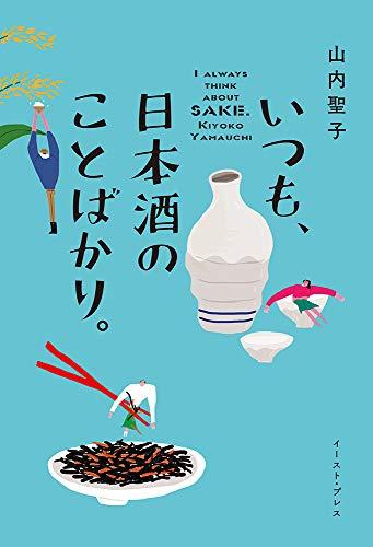 イーストプレス『いつも、日本酒のことばかり。』