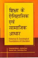 Historical And Sociological Foundation of Education