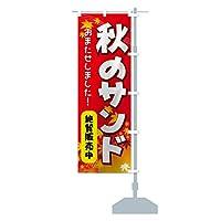 秋のサンド のぼり旗 サイズ選べます(コンパクト45x150cm 右チチ)