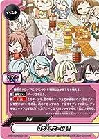 打ち上げさ~くる! レア バディファイト BanG Dream! ガルパ☆ピコ s-ub-c02-0030