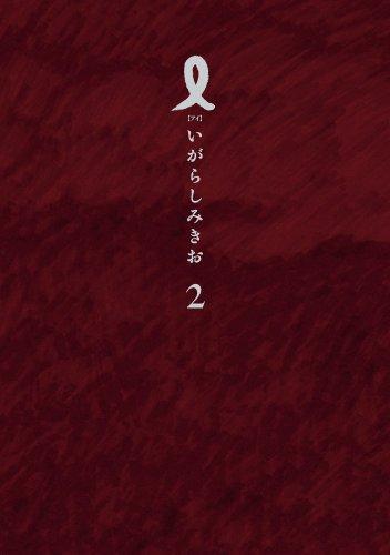 I【アイ】 (第2集) (IKKI COMIX)