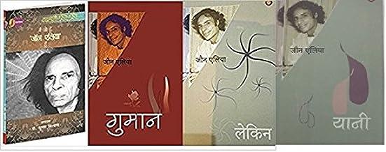 Main Jo Hoon, 'Jon Elia' Hoon, Lekin, Gumaan, Yani (set of 4 poetry books in Hindi)