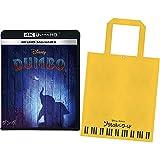 【メーカー特典付き】ダンボ 4K UHD MovieNEX [4K ULTRA HD+3D+ブルーレイ+デジタルコピー+MovieNEXワールド] [Blu-ray](メーカー特典:オリジナル・エコバック - 『ソウルフル・ワールド』MovieNEX発売記念 ディズニー、ディズニー&ピクサー キャンペーン) image