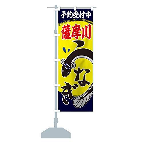 薩摩川内のうなぎ のぼり旗 サイズ選べます(コンパクト45x150cm 左チチ)