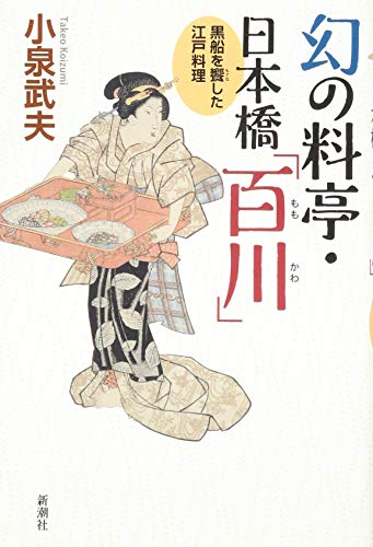 幻の料亭・日本橋「百川」: 黒船を饗した江戸料理