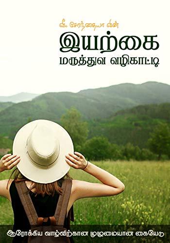 Iyarkkai Maruthuva Vazhikati (இயற்கை மருத்துவ வழிகாட்டி): Guide to Nature cure (Tamil Edition)