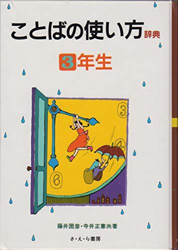 ことばの使い方辞典〈3年生〉の詳細を見る