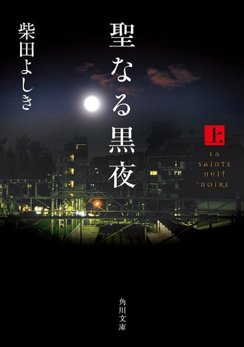従事する謙虚な無関心聖なる黒夜(上) (角川文庫)