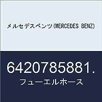 メルセデスベンツ(MERCEDES BENZ) フューエルホース 6420785881.