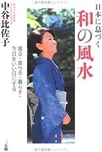 日本に息づく和の風水―着る・食べる・暮らす・今日をいい日にする