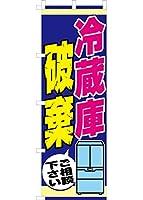 冷蔵庫破棄 のぼり旗(青)