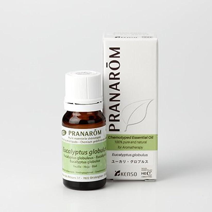 保証金ボックスしなやかプラナロム ( PRANAROM ) 精油 ユーカリ?グロブルス 10ml p-67 ユーカリグロブルス