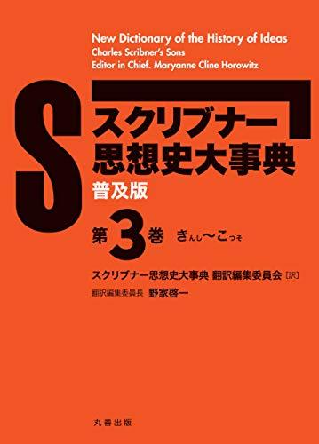 (普及版)スクリブナー思想史大事典 第3巻: きんし~こつその詳細を見る