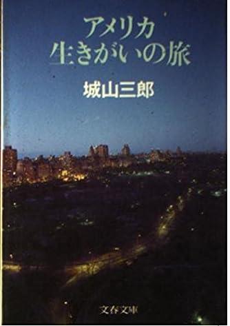 アメリカ生きがいの旅 (文春文庫)