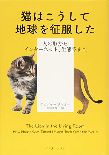 猫はこうして地球を征服した: 人の脳からインターネット、生態系まで