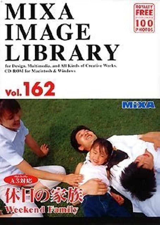 フォーラム王族追放するMIXA IMAGE LIBRARY Vol.162 休日の家族