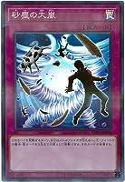 遊戯王/第10期/20TH-JPC96 砂塵の大嵐【スーパーパラレルレア】