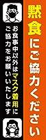【受注生産】既製品 のぼり 旗 黙食にご協力ください 感染予防対策 オレンジ antivirus-28-a