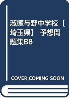 淑徳与野中学校【埼玉県】 予想問題集B8