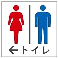トイレ (男女) 左矢印← ステッカー・シール 15cm×15cm