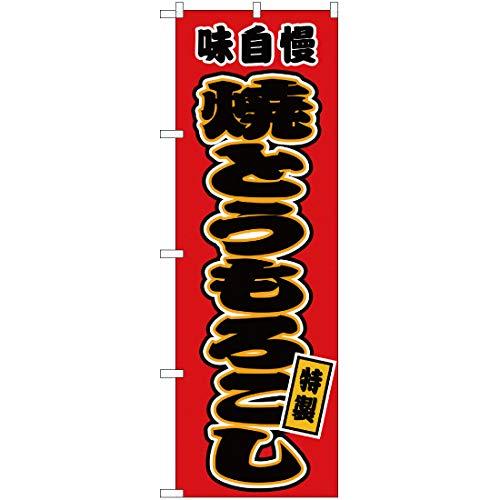 【3枚セット】のぼり 焼とうもろこし 赤 JY-46 のぼり 看板 ポスター タペストリー 集客 [並行輸入品]