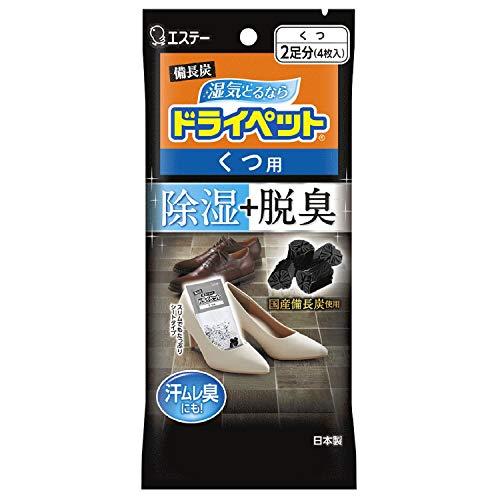 備長炭ドライペット 除湿剤 くつ用 21g×4枚入り(2足分)