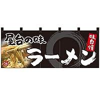 のれん 屋台の味 ラーメン(黒) NR-54 (受注生産)【宅配便】 [並行輸入品]