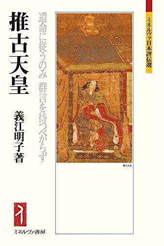 推古天皇:遺命に従うのみ 群言を待つべからず (ミネルヴァ日本評伝選 215)の詳細を見る