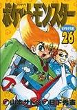 ポケットモンスターSPECIAL 26 (26) (てんとう虫コミックススペシャル)