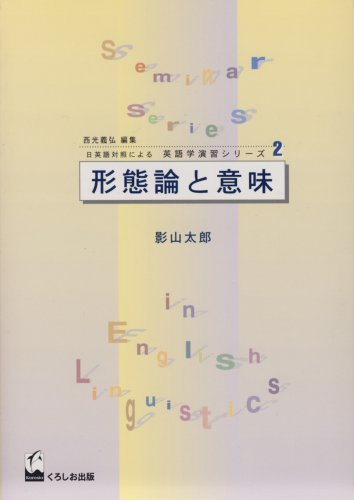 形態論と意味 (日英語対照による英語学演習シリーズ)