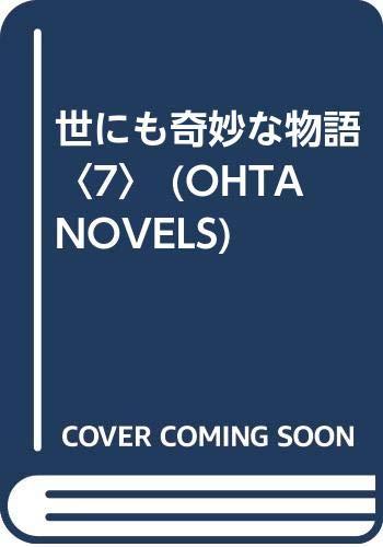 世にも奇妙な物語〈7〉 (OHTA NOVELS)の詳細を見る