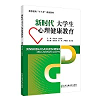 New Era Mental Health Education(Chinese Edition)