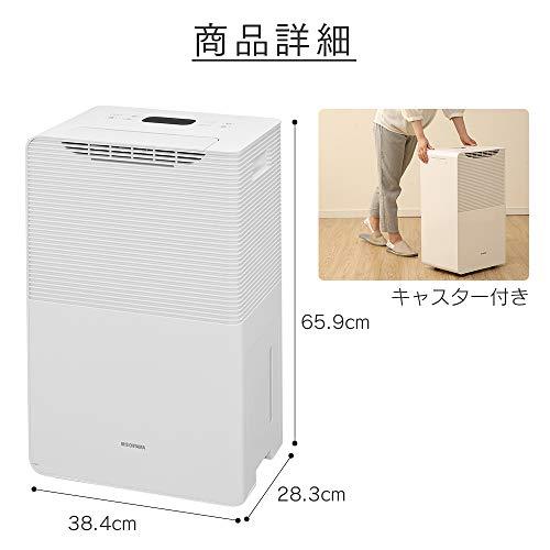 IRISOHYAMA(アイリスオーヤマ)『空気清浄機付除湿機(IJCP-J160)』