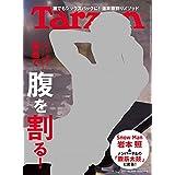 Tarzan(ターザン) 2021年5月13日号 No.809 [最速で腹を割る!] [雑誌]