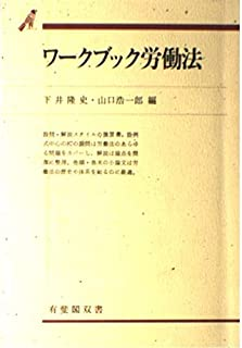 ワークブック労働法 (有斐閣双書)