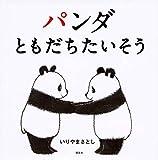 パンダ ともだちたいそう (講談社の幼児えほん) - いりやま さとし