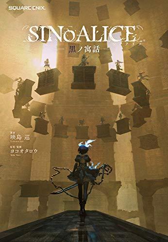 SINoALICE -シノアリス- 黒ノ寓話 (GAME NOVELS)