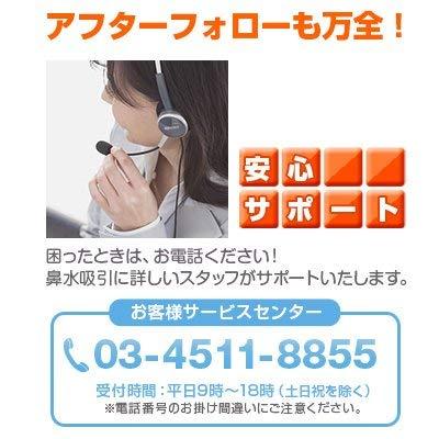 ベビースマイル『電動鼻水吸引器ベビースマイル(S-303)&ボンジュールプラス』