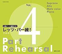 合唱パート練習CD レッツ・パー練! Vol.4 (<CD>)