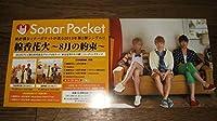 ミニポスターCF7 ソナーポケット/線香花火 8月の約束