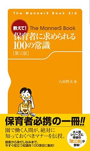 教えて! 保育者に求められる100の常識[第三版] (The MannerS Book)の詳細を見る