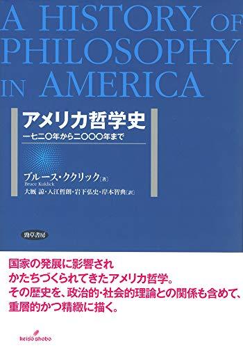 アメリカ哲学史: 一七二〇年から二〇〇〇年まで
