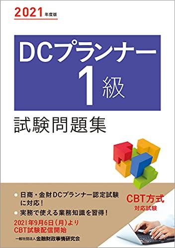 2021年度版 DCプランナー1級試験問題集