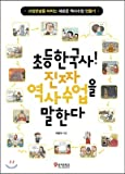 Primary Korean History! It tells a real history lesson. (Korean Edition)