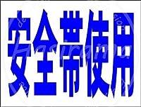 「安全帯使用」工場?現場 ティンメタルサインクリエイティブ産業クラブレトロヴィンテージ金属壁装飾理髪店コーヒーショップ産業スタイル装飾誕生日ギフト