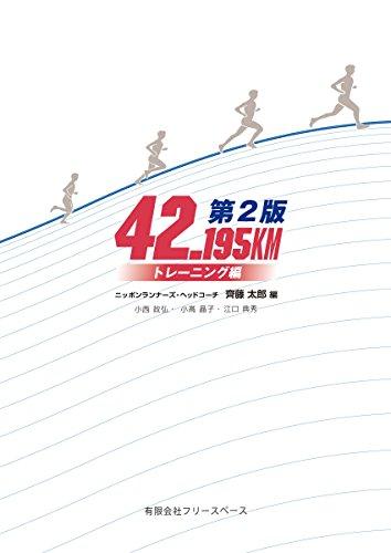 42.195KM トレーニング編 第2版