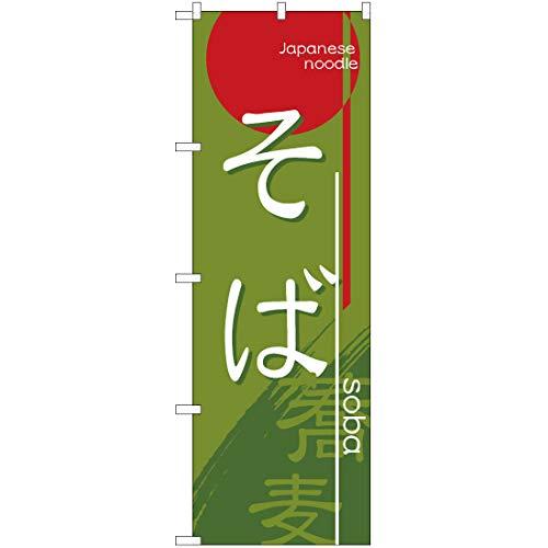 【3枚セット】のぼり そば(蕎麦) Japanese noodle soba YN-2551【宅配便】 のぼり 看板 ポスター タペストリー 集客 [並行輸入品]