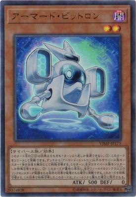 遊戯王 VJMP-JP175 アーマード・ビットロン【ウルトラレア】